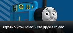 играть в игры Томас и его друзья сейчас