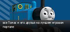 все Томас и его друзья на лучшем игровом портале