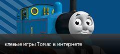 клевые игры Томас в интернете