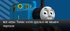все игры Томас и его друзья на нашем портале