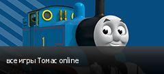 все игры Томас online