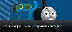 клевые игры Томас на лучшем сайте игр