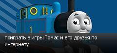 поиграть в игры Томас и его друзья по интернету