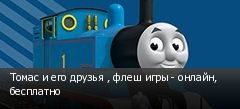 Томас и его друзья , флеш игры - онлайн, бесплатно