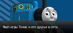 flash игры Томас и его друзья в сети