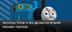 все игры Томас и его друзья на лучшем игровом портале