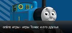 online игры - игры Томас и его друзья