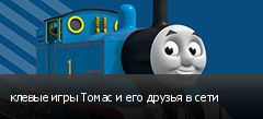 клевые игры Томас и его друзья в сети