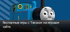 бесплатные игры с Томасом на игровом сайте