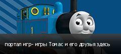 портал игр- игры Томас и его друзья здесь