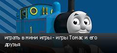 играть в мини игры - игры Томас и его друзья