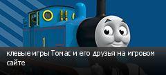 клевые игры Томас и его друзья на игровом сайте