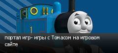 портал игр- игры с Томасом на игровом сайте