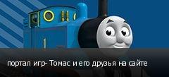портал игр- Томас и его друзья на сайте