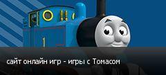 сайт онлайн игр - игры с Томасом