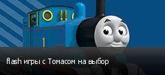 flash игры с Томасом на выбор