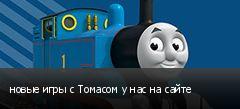 новые игры с Томасом у нас на сайте