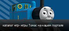 каталог игр- игры Томас на нашем портале