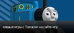 клевые игры с Томасом на сайте игр