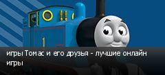 игры Томас и его друзья - лучшие онлайн игры