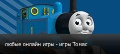 любые онлайн игры - игры Томас