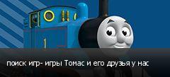 поиск игр- игры Томас и его друзья у нас