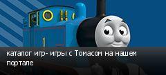 каталог игр- игры с Томасом на нашем портале