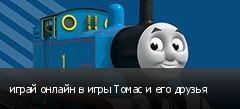 играй онлайн в игры Томас и его друзья