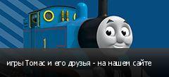 игры Томас и его друзья - на нашем сайте