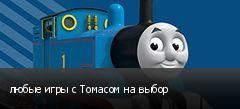 любые игры с Томасом на выбор
