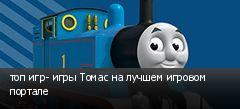 топ игр- игры Томас на лучшем игровом портале