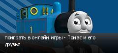 поиграть в онлайн игры - Томас и его друзья