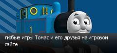 любые игры Томас и его друзья на игровом сайте