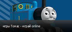 игры Томас - играй online