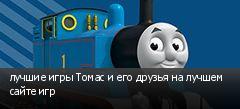 лучшие игры Томас и его друзья на лучшем сайте игр