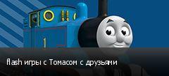 flash игры с Томасом с друзьями
