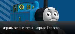 играть в мини игры - игры с Томасом