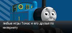 любые игры Томас и его друзья по интернету