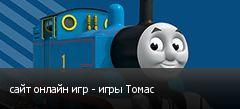сайт онлайн игр - игры Томас