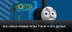 все самые клевые игры Томас и его друзья