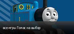 все игры Томас на выбор
