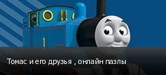 Томас и его друзья , онлайн пазлы
