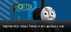 портал игр- игры Томас и его друзья у нас