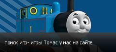 поиск игр- игры Томас у нас на сайте