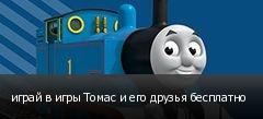 играй в игры Томас и его друзья бесплатно