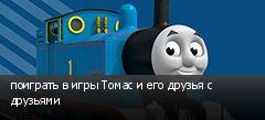 поиграть в игры Томас и его друзья с друзьями