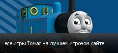 все игры Томас на лучшем игровом сайте