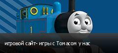 игровой сайт- игры с Томасом у нас