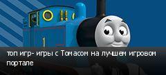 топ игр- игры с Томасом на лучшем игровом портале