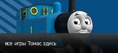 все игры Томас здесь